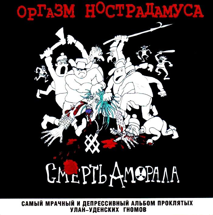 Оргазм Нострадамуса - Смерть Аморала (1999) 2001